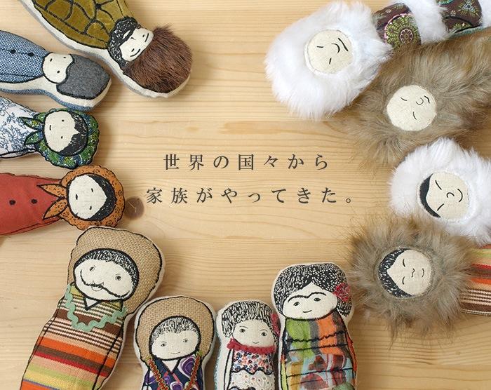 Cosmique Global World Families 人形 ぬいぐるみ 綿 バッグ bag ロシア メキシコ エスキモー インド インテリア 雑貨 マスコット 手作り