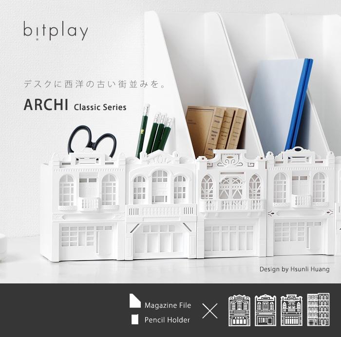 bitplay ARCHI マガジンファイル ペン立て 鉛筆立て ペンたて マガジン ファイル ペン ホルダー 収納