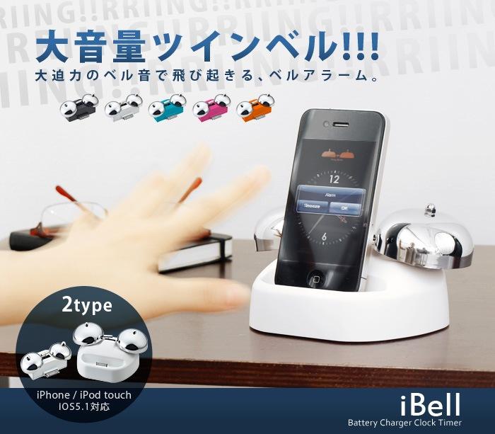 iBell アイベル iphone ipod touch 専用 ベル アラーム 目覚まし時計 デジタル ガジェット