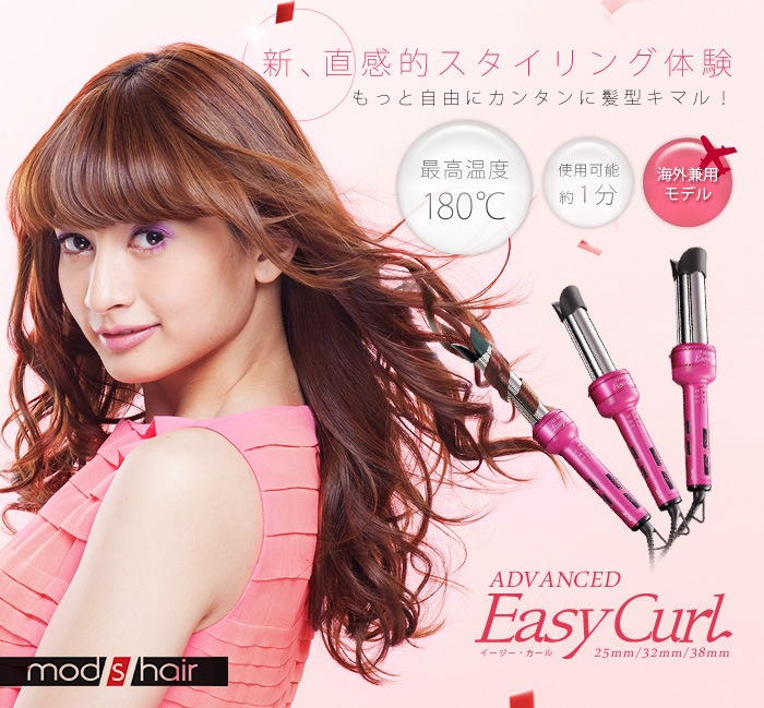 mod's hair モッズヘア モッズ・ヘア モッズヘアー easy curl advanced イージーカール アドバンス カールアイロン ストレートアイロン サロン仕様 最高温度180℃ 25mm 32mm 38mm 海外兼用 海外対応