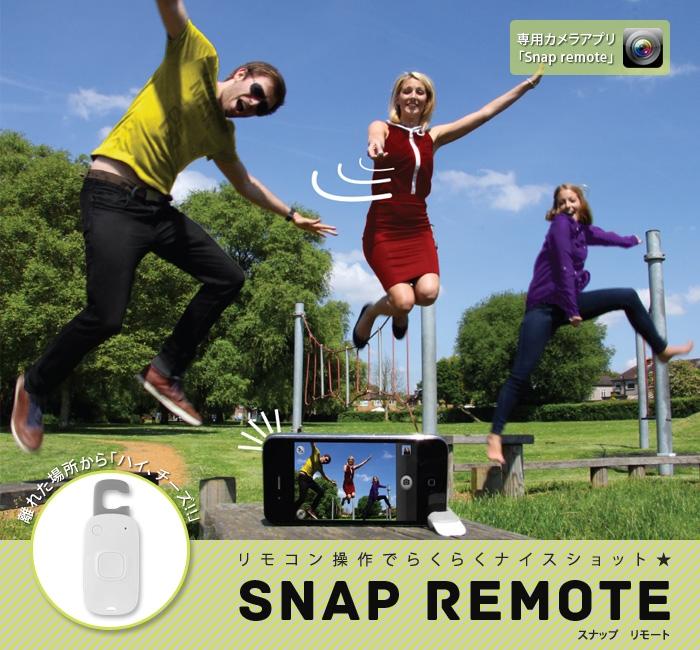 スナップ リモート SNAP REMOTE iphone シャッター リモコン カメラ 遠隔 操作 リモートコントローラー リモートスイッチ アプリ スマホ アクセサリー iphone 5 ipad mini ipod touch