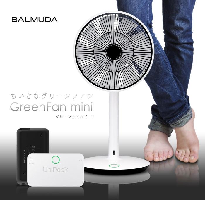 GreenFan mini Green Fan greenfanmini グリーンファン ミニ グリーン ファン グリーンファンミニ unipack ユニパック バッテリーセット 充電機 充電器