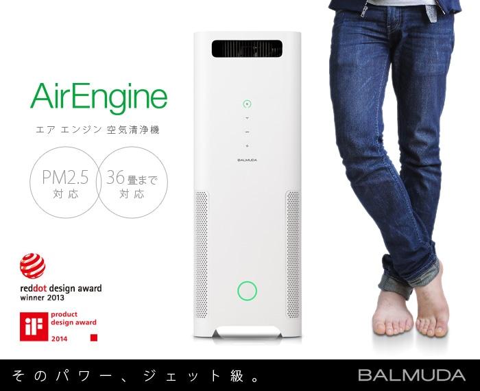 ジェットクリーン jetclean バルミューダ balmuda 空気清浄機 air purifier バルミューダデザイン ジェットクリーン ジェットクリーン ジェットクリーン