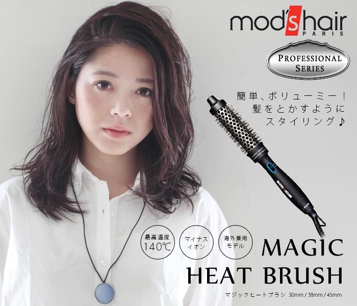 mods hair mod's hair モッズ・ヘア モッズヘア モッズヘアー サロンスペシャル Magic Heat Brush マジックヒートブラシ ヘアーアイロン カールアイロン ストレートアイロン アイロン コテ 巻き髪 MHB-3065 MHB-3865 MHB-4565