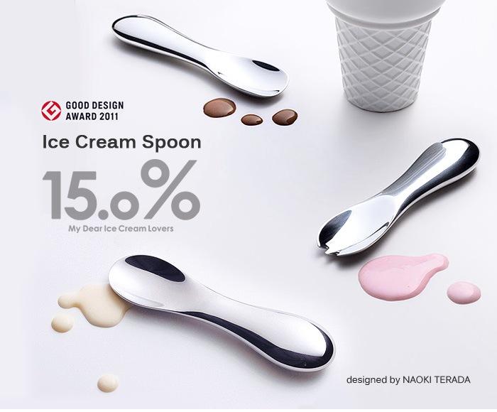 Ice Cream Spoon アイスクリームスプーン スプーン おしゃれ アイスクリームスプーン スプーン アイス 15.0% 食器 アルミ デザイン グッドデザイン賞 おしゃれ 北欧