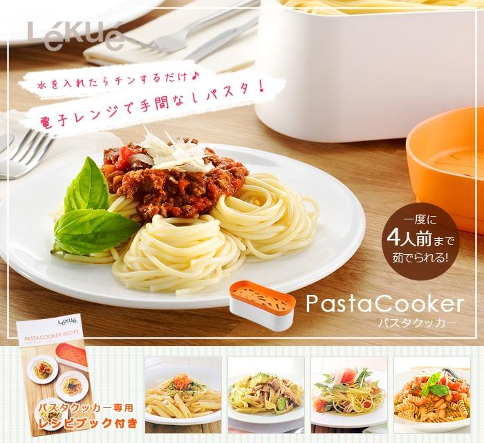 Lekue Pasta Cooker ルクエ パスタクッカー 電子レンジ パスタ レンジ 乾麺 シリコンスチーマー そば うどん そうめん 乾麺 ルクエ キッチングッズ シリコン