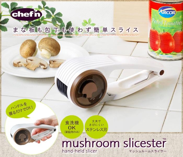 mushroom slicester マッシュルームスライサー chefn シェフン スライサー カッター きのこ 調理器具 キッチン雑貨 キッチンアイテム しいたけ 万能 貝印 おしゃれ かわいい 時短 プレゼント