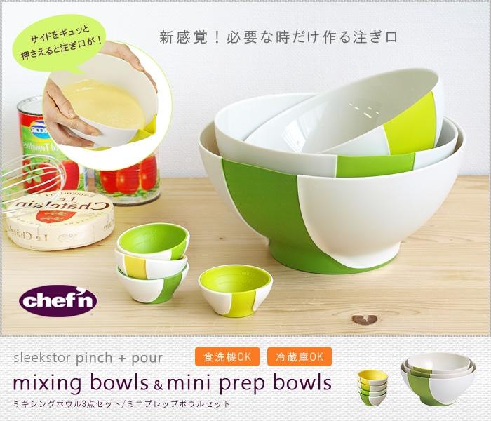 Chef'n pinch + pour mixing bowls miniprep bowls シェフン ミキシングボウル3点セット ミニプレップボウルセット ボウル セット キッチン プラスチック シリコン 食洗機対応 ボウルセット お菓子作り サラダボウル おしゃれ