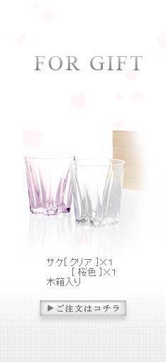 sakeセット