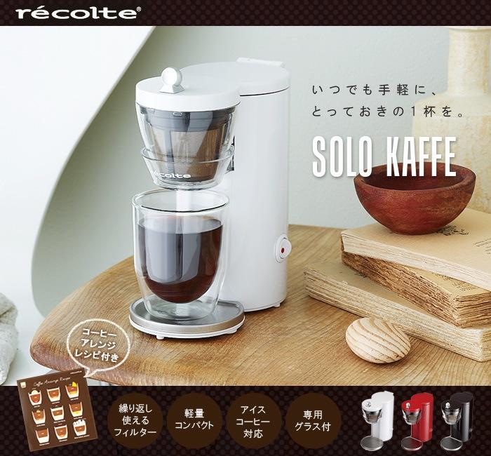 SOLO KAFFE recolte ソロカフェ コーヒー レコルト 珈琲 ドリップ ドリッパー ギフト グラス フィルター不要 ダブルウォールグラス カフェ ギフト