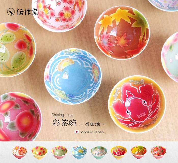 伝作窯 彩茶碗 有田焼 シャイニングチャイナ 茶碗 ご飯 飯碗 デザイン 贈り物 長寿祝い 結婚祝い 日本製