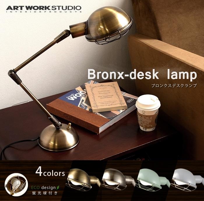 アートワークスタジオ ブロンクス デスクランプ ARTWORKSTUDIO Bronx-desk lamp AW-0348 デスクライト 卓上ライト アンティーク ライト 照明 照明器具 スタンドライト おしゃれ レトロ