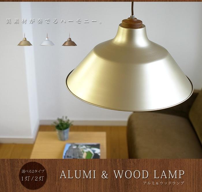 アルミ アンド ウッド ランプ ALUMI & WOOD LAMP 1BULB 2BULB 照明 照明器具 天井照明 おしゃれ モダン レトロ 送料無料 ペンダント ライト ランプ 1灯 2灯 インテリア キッチン 階段 天井 アルミ