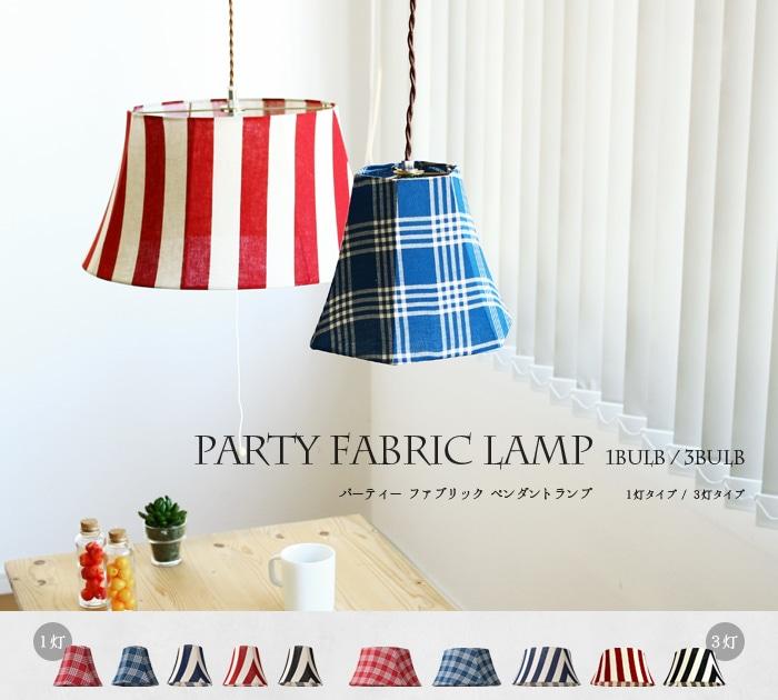 パーティー ファブリック ペンダントライト PARTY FABRIC LAMP 照明 照明器具 天井照明 ペンダント ライト 1灯 3灯 アンティーク レトロ 職人 手作り おしゃれ 北欧