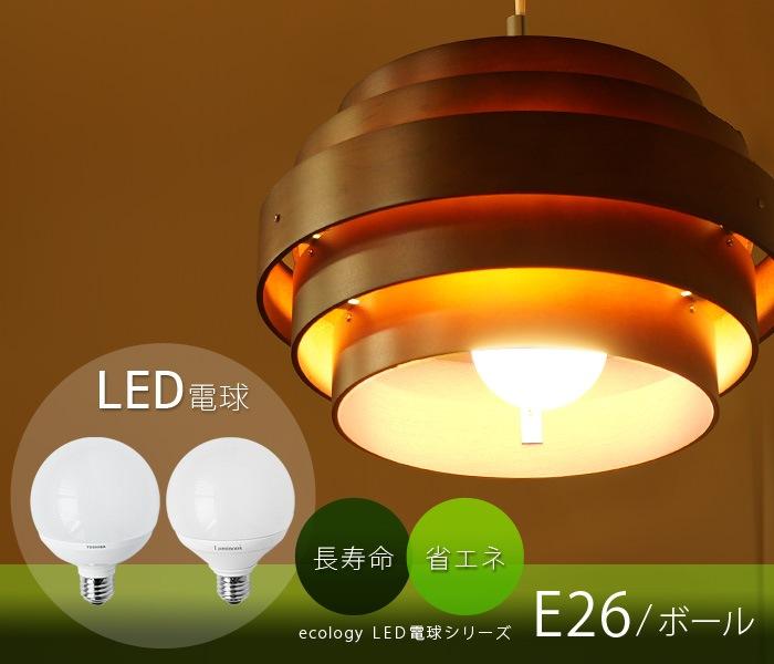 E26 LED 一般電球形 省エネ 長寿命