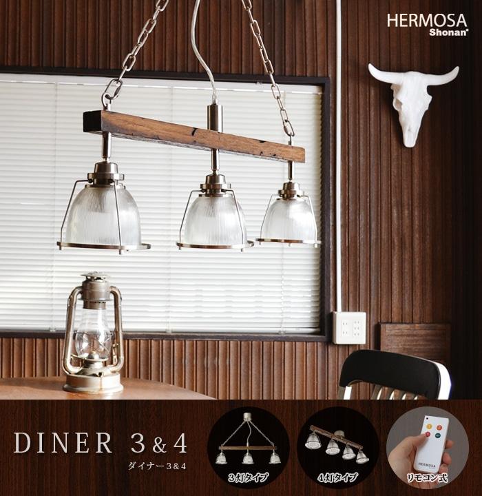 ハモサ HERMOSA ダイナー3 ダイナー4 DINER3 DINER4 照明 照明器具 ペンダントライト リモコン 3灯 4灯 北欧 ダイニング レトロ ウッド おしゃれ 天井照明 スポットライト 古材