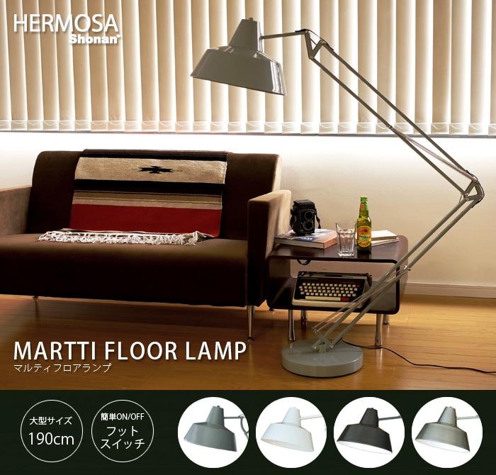 HERMOSA MARTTI FLOOR LAMP EN-017 ハモサ マルティ フロア ランプ フロアランプ シェード型 フロアライト スタンド アンティーク 床置き スタンドライト classic 間接照明