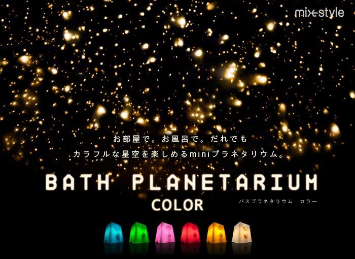 バス プラネタリウム カラー BATH PLANETARIUM COLOR mix style LED バスライト 照明 プラネタリウム お風呂 お風呂グッズ バスグッズ プラネタリウム 家庭用 プレゼント ギフト 父の日 母の日 誕生日 記念日 引越し祝い