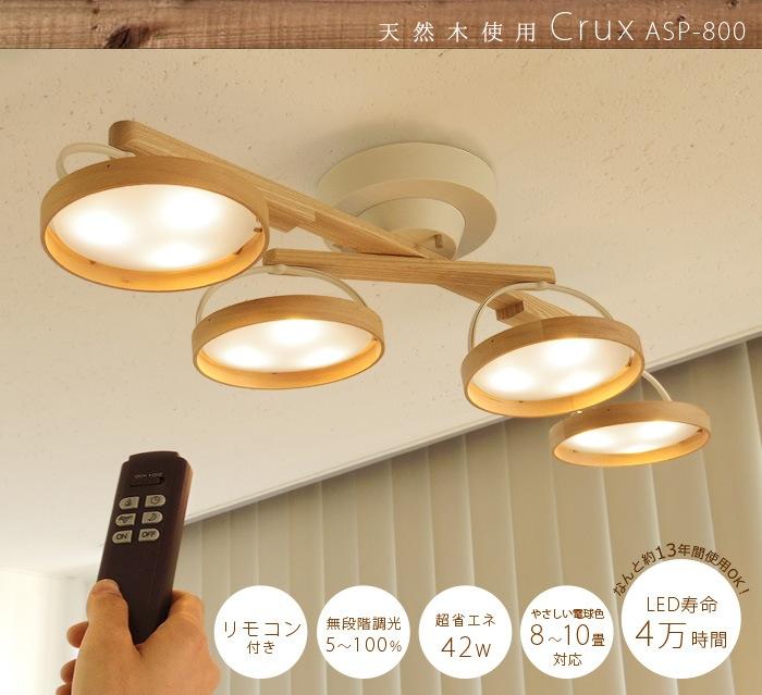 送料無料 led 照明 シーリング ライト 照明 インテリア 省エネ 北欧デザイン 木製