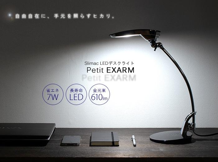 slimac スライマック PEX-01 デスクライト LED プチ エグザーム petit EXARM ブラック ホワイト ブルー レッド