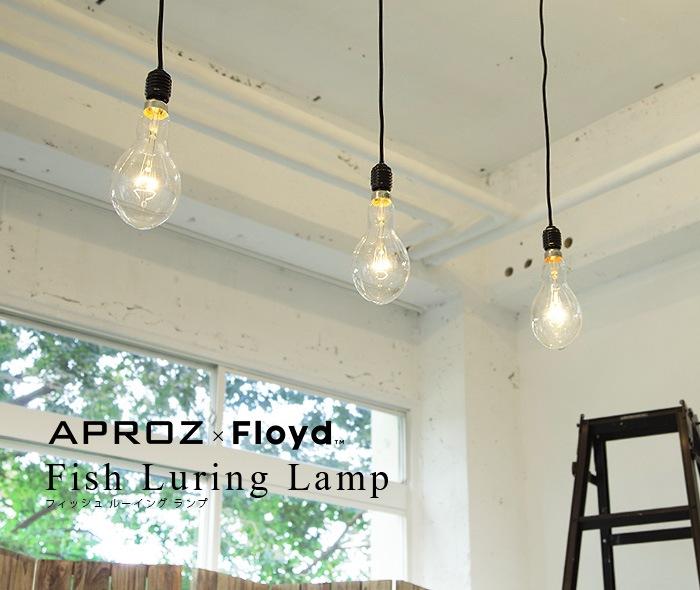 APROZ Floyd Fish Luring Lamp アプロス フロイド フィッシュ ルーイング ランプ AZP-517-BK 照明 ライト ペンダントライト 天井照明 おしゃれ 北欧 ガラス ナチュラル シンプル アート 集魚灯 日本製 made in japan