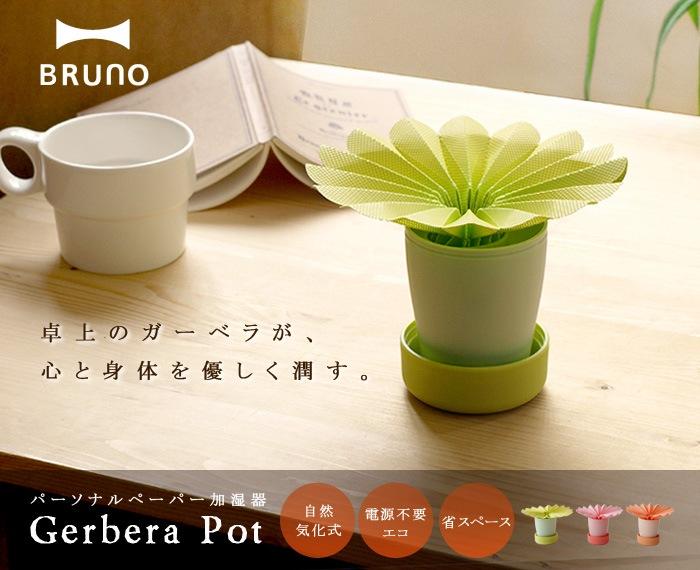BRUNO Gerbera Pot パーソナルペーパー加湿器 ガーベラポット ブルーノ 加湿 加湿器 紙卓上 オフィス 卓上 オフィス おしゃれ エコ 携帯 小型 コンパクト 省スペース