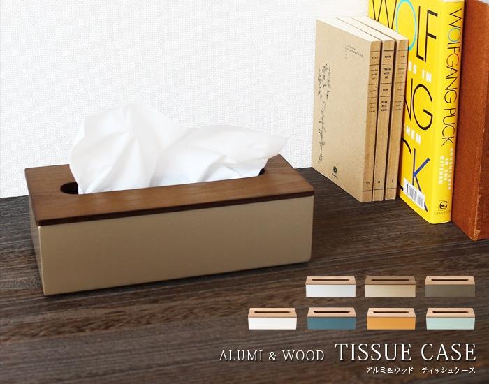 アルミ & ウッド ティッシュケース ALUMI & WOOD TISSUE CASE ティッシュケース ティッシュカバー ティッシュボックス 北欧 おしゃれ 高級感 アンティーク 木 木製 アルミ インテリア ふた付き ナチュラル 収納 リビング