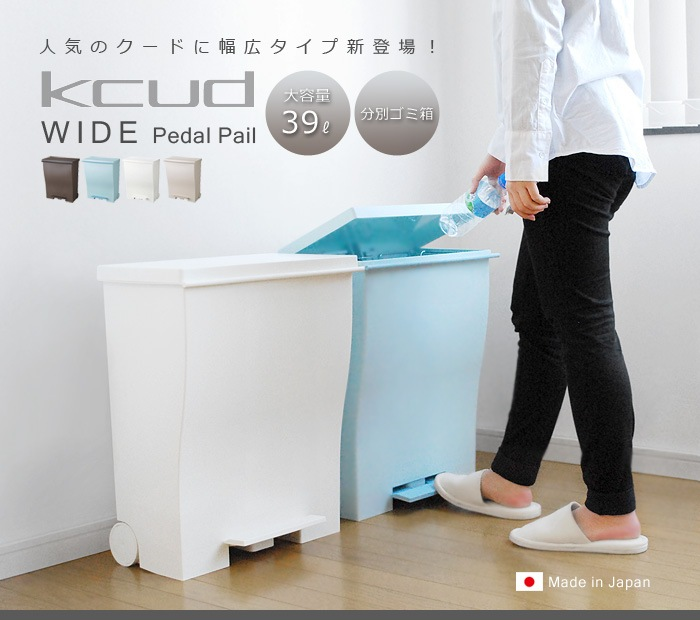 Kcud Wide Pedal Pail クード ワイドペダルペール 分別 おしゃれ スリム キッチン 縦型 ペダル リビング 大容量 くずかご ダストボックス 北欧風 インテリア雑貨