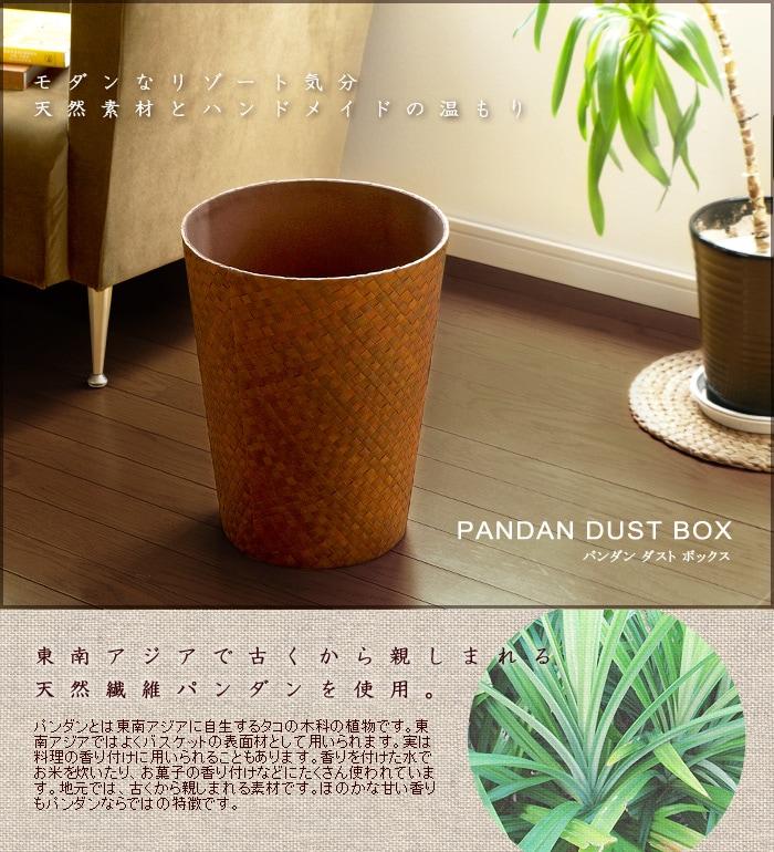 PANDAN DUST BOX パンダンダストボックス ゴミ箱 おしゃれ 分別 スリム ごみ箱 縦型 インテリア くずかご アジアン 雑貨 新生活 スリム