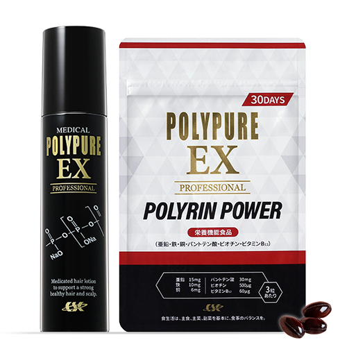 薬用ポリピュアEX、ポリリンパワーEXセット