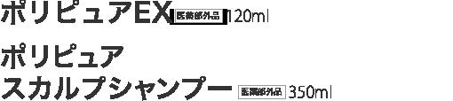 薬用 ポリピュアEX <医薬部外品> 120mL 薬用 ポリピュアクレンジング シャンプー <医薬部外品> 250mL