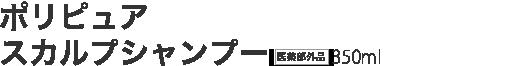 ポリピュアスカルプシャンプー <医薬部外品> 250mL