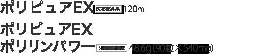 ポリピュアEX <医薬部外品> 120mL ポリピュアポリリンパワーEX <健康食品> (250mg×150粒)
