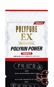 ポリピュア ポリリンパワーEX