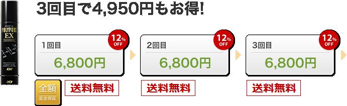 3回目で10,950円もお得!