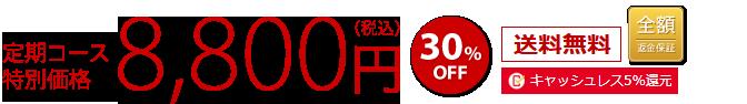 定期コース特別価格 8,800円