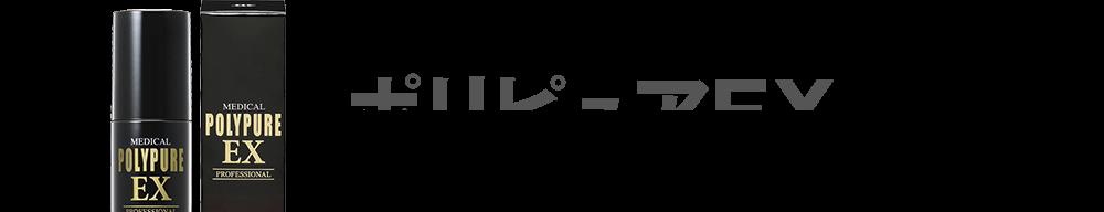 ポリピュアEX 医薬部外品(内容量:120ml)