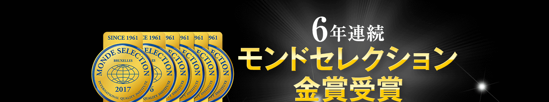 6年連続 モンドセレクション金賞受賞