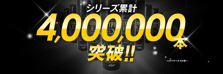 シリーズ累計3,500,000本 突破!!