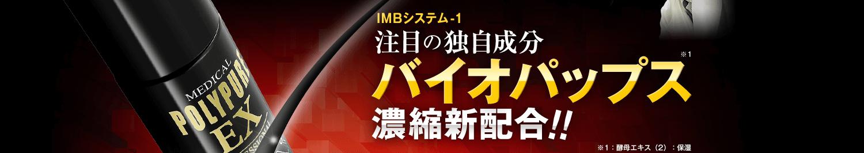 IMBシステム-1 注目の独自成分バイオパップス濃縮新配合!!