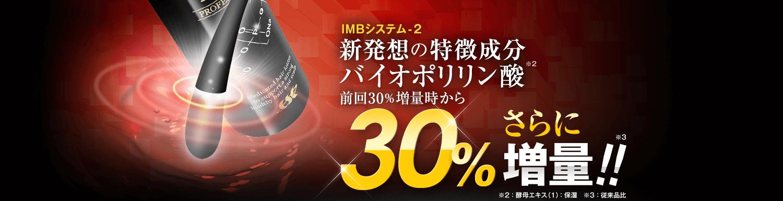 IMBシステム-2 注目の独自成分バイオポリリン酸を30%さらに増量!!