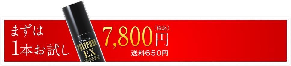 まずは1本お試し7,800円(税込)送料650円