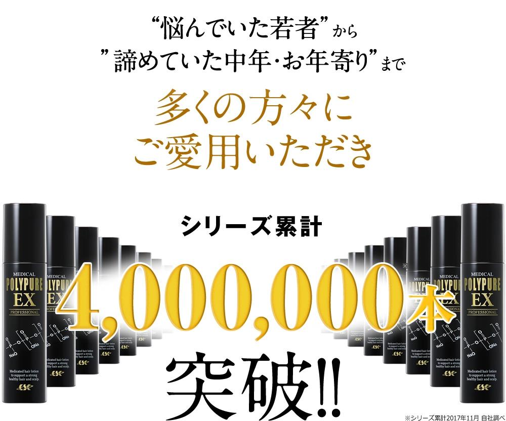 """""""悩んでいた若者""""から""""諦めていた中年・お年寄り""""まで多くの方々にご愛用いただき、シリーズ累計3,500,000本突破!!"""