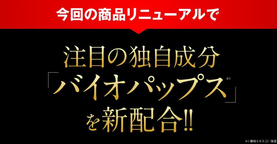 今回の商品リニューアルで注目の独自成分「バイオパップス」新配合!!