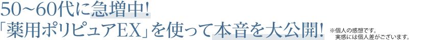 50〜60代に急増中!「薬用ポリピュアEX」を使って本音を大公開!