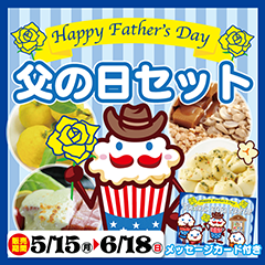 【季節限定】父の日セット