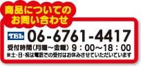 お問合せ先06-6767-4417