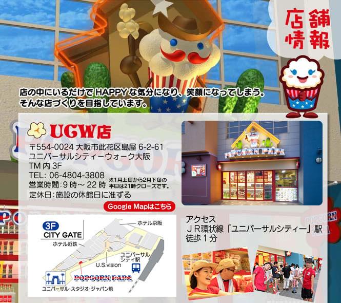 店舗情報UCW