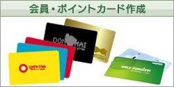 会員・ポイントカード作成
