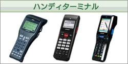 ハンディターミナル(アプリ無し)